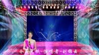 依安县大修厂-闭幕式-刘锦云原唱-若水制作