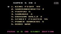 【电玩堂】小驴解说《FC8合一》超级格斗八合一