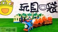 奇趣蛋总动员 托马斯和他的朋友们 英文版 健达 拆蛋 试玩 亲子 玩具口袋
