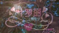 《叶罗丽精灵梦第4季》先行版预告片 片花抢先看