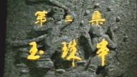 狄仁杰断案传奇86版03
