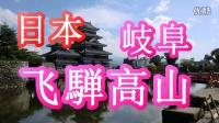 日本之旅:飞騨的小京都!从江户时代留下的老街 感受到高山市的历史和传统 岐阜01 Moopon