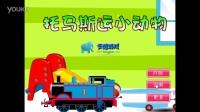 托马斯运小动物托马斯小火车托马斯小火车玩具视频托马斯和他的朋友们