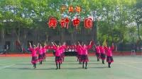 广场舞《舞动中国》