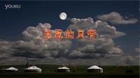 广场舞《草原的月亮 》
