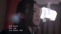 《聂隐娘》主题曲MV 龚琳娜献唱《一个人没有同类》