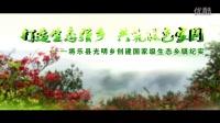 福建将乐县光明乡宣传片-天润时代影视