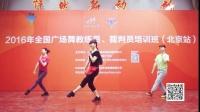 2016年全国广场舞规定曲目——《美丽中国走起来》