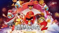 愤怒的小鸟2 第一期:飞羽山第1-3关 热气球上偷鸟蛋的厨师猪 弹射益智游戏