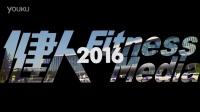 [健人出品]强势来袭!2016ChinaFit!中国最具影响力健身大会之一!!健人带你玩转健身盛会!!