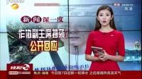 【转载】慈利县作协秘书长魏咏柏被曝两口子都是文抄公