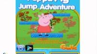 ★粉红猪小妹★粉红猪小妹小游戏:【粉红小猪上100层】 小猪佩奇 粉红猪小妹动画片