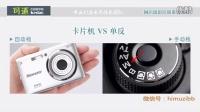 02 网店拍摄单反入门—淘宝摄影入门课程系列