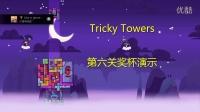 冰峰【Tricky Towers】第六关奖杯攻略演示 like a glove