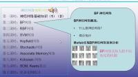 Matlab神经网络02_BP神经网络