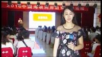 宁夏电视台采访-2016中国海峡两岸教育高峰论坛及爱心捐赠