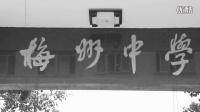 梅州江川影视    梅州中学96届初三丁班20周年聚会mv《永远的同学永远的兄弟姐妹》