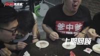 【勇敢的美食家】第三集(ep3)--鲱鱼罐头(下)