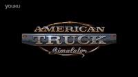 美洲卡车模拟 2016.08.20 联运行车记录