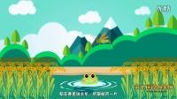 【第七区作品】虎蛙稻