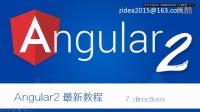 angular2 最新教程12 directives