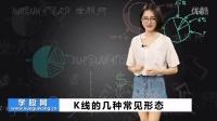 【K线和K线形态】第2课,K线的几种形态(3)【学股网】