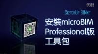 03-安装microBIM工具包