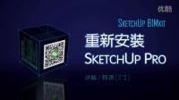01-重新安装SketchUp Pro