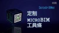 04-定制microBIM工具条