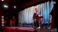 中国广东揭阳市潮剧团潮剧《铁面县令》第一场片段(现场字幕版)