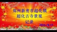 郑州新密市越战老兵:超化镇古寺院!传制《陈》2016.10.13
