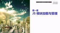 JS 模块加载与管理01
