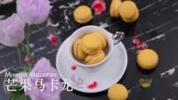 土豆星球料理人-芒果马卡龙