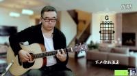赵雷《成都》吉他弹唱教学 大伟吉他