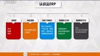 认识管家婆云ERP2017新版8.0