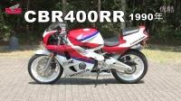 【本田博物馆 CBR400RR(1990年)】
