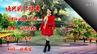 塘兴园广场舞《唱给姑娘卓玛》20161127