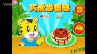 117.巧虎做蛋糕 亲子游戏 儿童游戏 益智游戏 大侠笑解 小猪佩奇