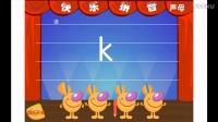 幼儿学拼音 k 声母 一年级同步学习 拼音学习 拼音练习