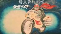 萝卜吐槽特摄第26期胡诌乱侃系列—假面骑士之怪奇蝗虫男?(前篇)