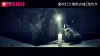 《鬼吹灯之精绝古城》第二部 陈乔恩 靳东 陈坤 舒淇 剪辑版