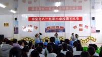 珍宝岛八一红军小学2015年校园艺术节
