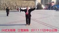24式太极拳  江雪演练  2017.1.11日于中山公园