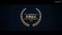 《西行之路》北京 北京-4K