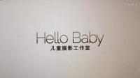 倪艺菲-百天&HELLO BABY儿童摄影工作室