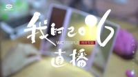 《我的2016》第二集|台湾女星刘乐妍的直播人生