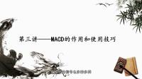 股票指标之王-MACD 第三节:MACD的作用和使用技巧 股票课程  MACD教程