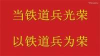 铁道兵重庆丰都战友四十周年联谊会战友老照片