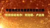 中国传统文化走进联合国总部   视频编辑制作:刘海根、卢兰勋