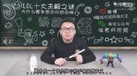 英雄联盟LOL徐老师讲故事36:走进一个受虐狂的内心世界!徐老师视频团队